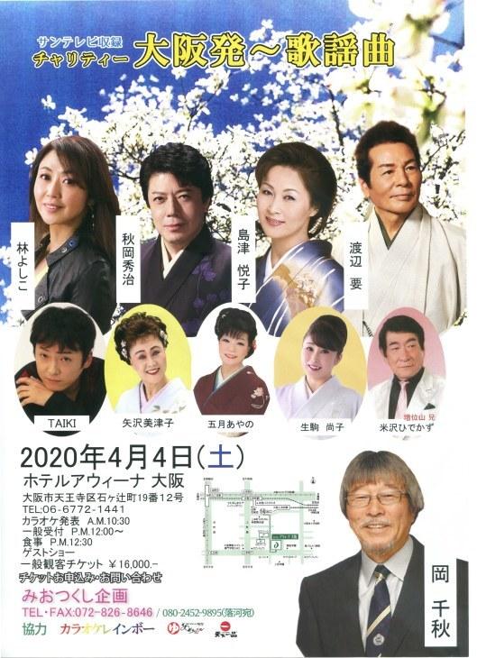 大阪発~歌謡祭・男の名刺_b0083801_06553369.jpg