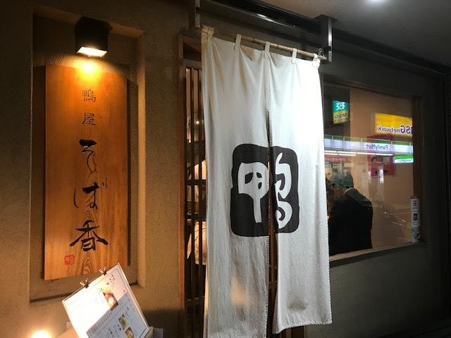 そば香  /  sono_d0135801_14535065.jpg