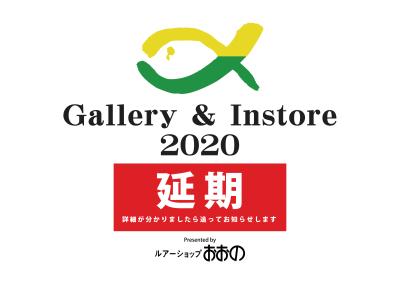 [イベント]Gallery&Instore 2020 in Nagoya 延期のご案内。_a0153216_11070450.jpg