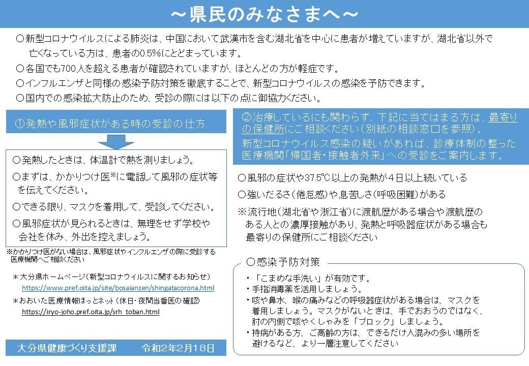 新型コロナウイルス感染症に関して(大分県より)_d0070316_08413471.jpg