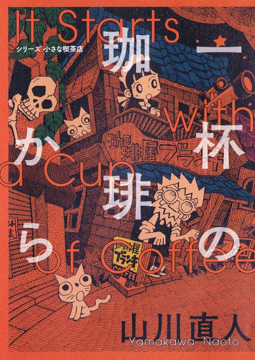 日本漫画のアンソロジー『Glaeolia』_d0079924_13570253.jpg