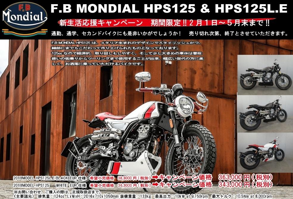 FBモンディアル HPS125が5月末までお買い得になります_d0100125_13184763.jpg