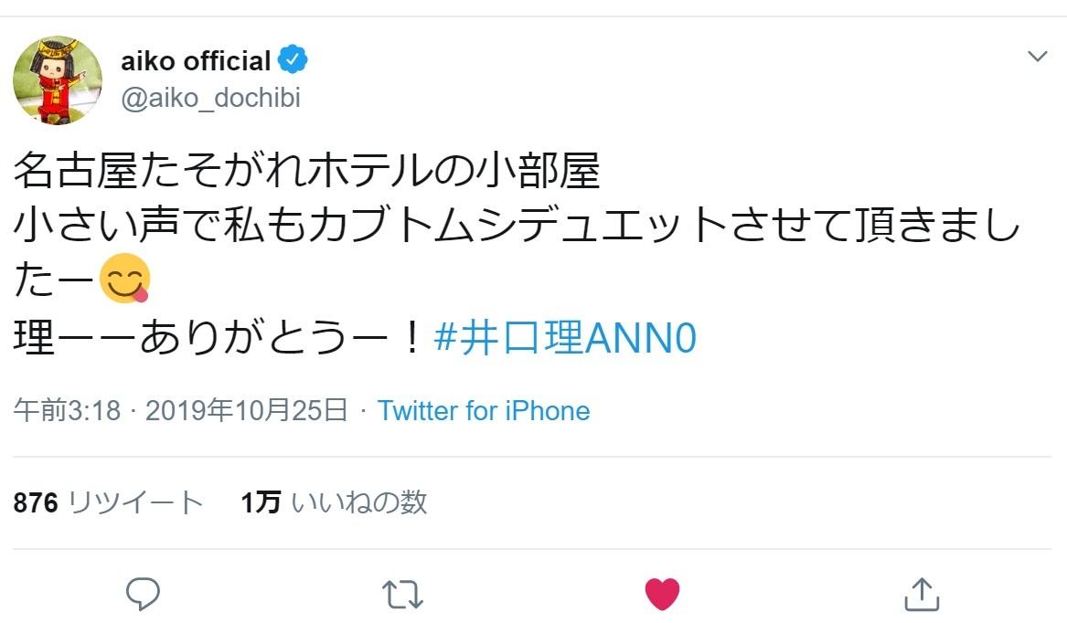 2019/10/24井口理のANN0のオープニングトークとカブトムシ_c0338136_23410058.jpg