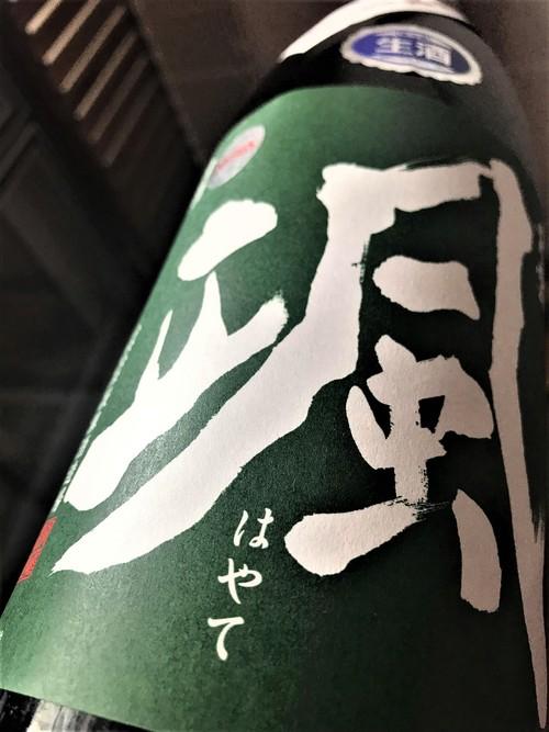 【日本酒】颯-HAYATE- 純米吟醸 無濾過生原酒 三重産山田錦55磨き 限定 令和1BY🆕_e0173738_1847398.jpg
