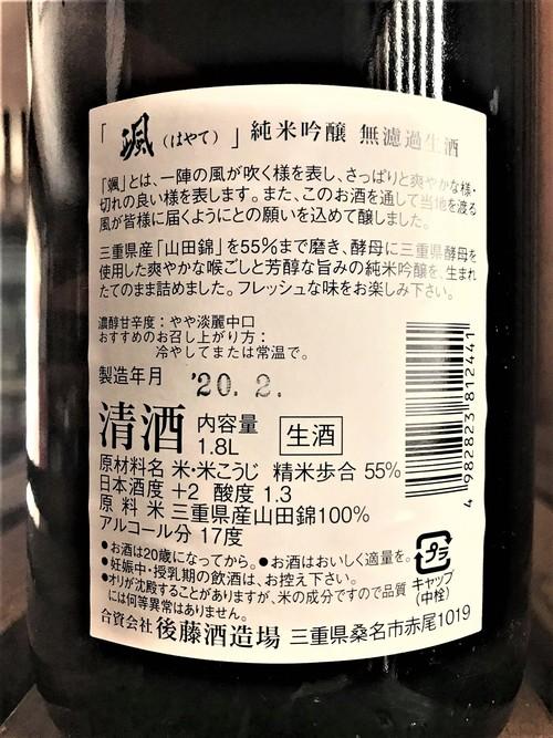 【日本酒】颯-HAYATE- 純米吟醸 無濾過生原酒 三重産山田錦55磨き 限定 令和1BY🆕_e0173738_18533839.jpg