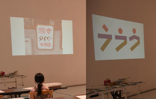 ワークショップ「文字であそぼう!はじめてのデザイン」を開催しました_c0222139_16183133.jpg