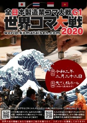 2/22(土) 世界コマ大戦2020開催延期_a0272042_02130365.jpg