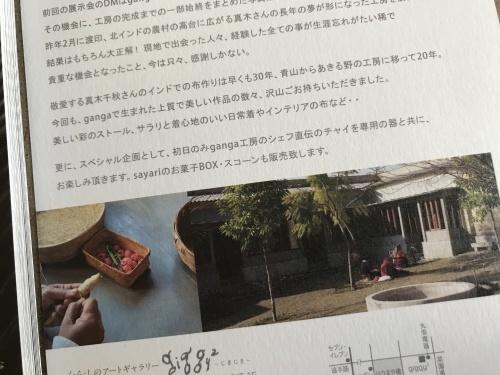 3月の展示会_e0288544_12324004.jpg