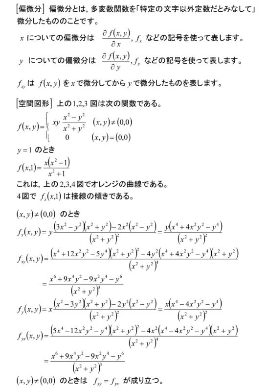 偏微分と図形の意味_b0368745_03565648.png