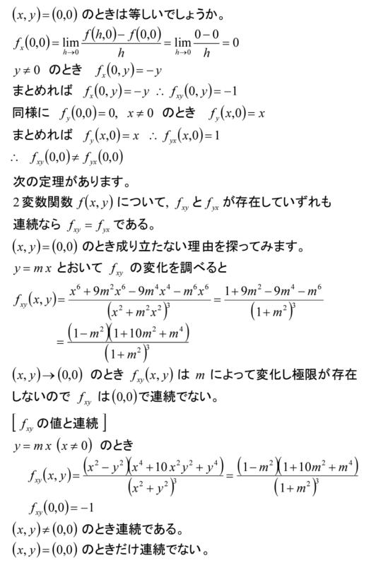 偏微分と図形の意味_b0368745_18440179.png