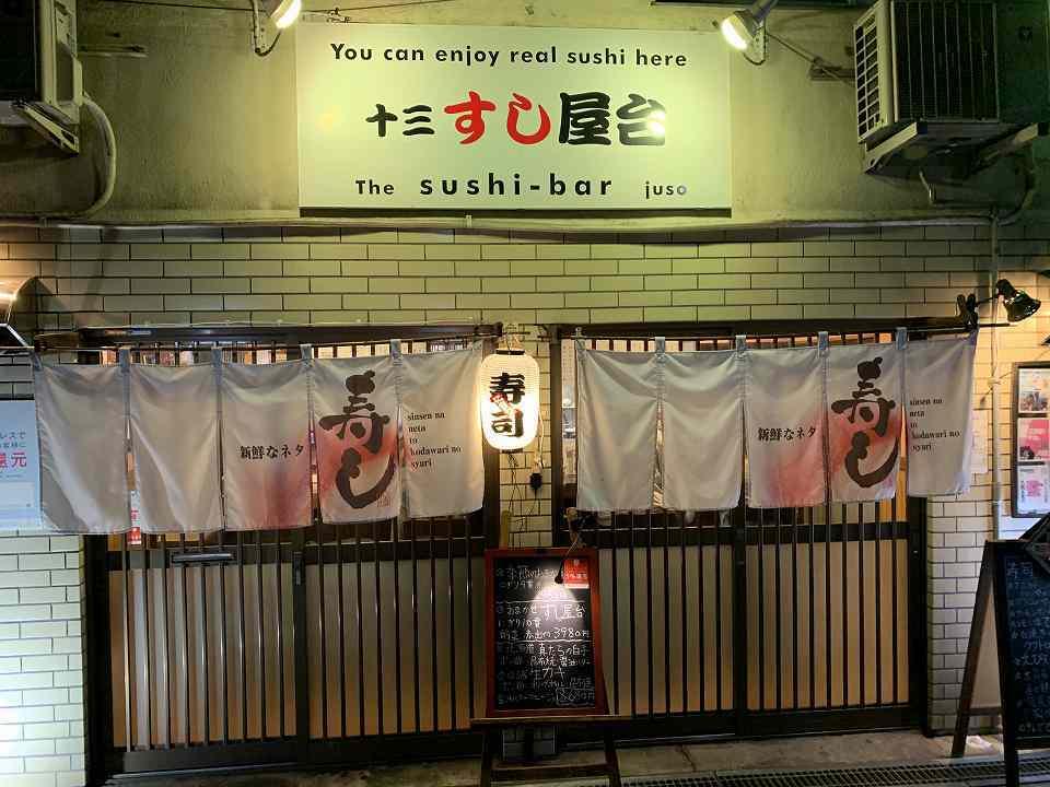 十三の寿司「十三すし屋台」_e0173645_08380116.jpg