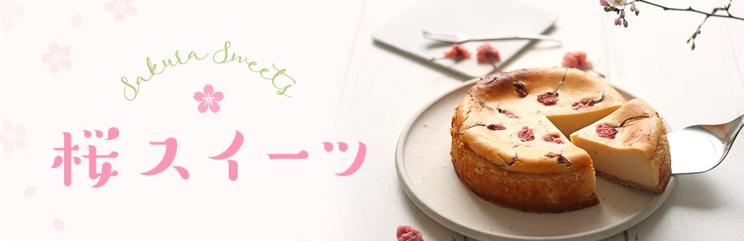 cottaさんのお菓子 「 桜のガトーショコラ 」_d0034447_02143545.jpg