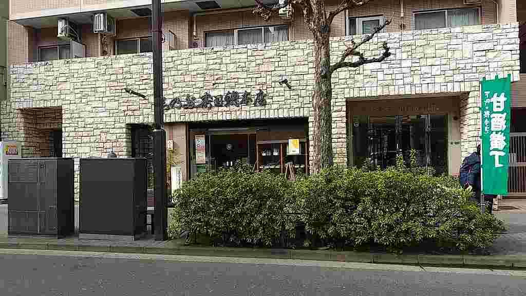 人形町 志乃多寿司総本店_d0338347_05420589.jpg