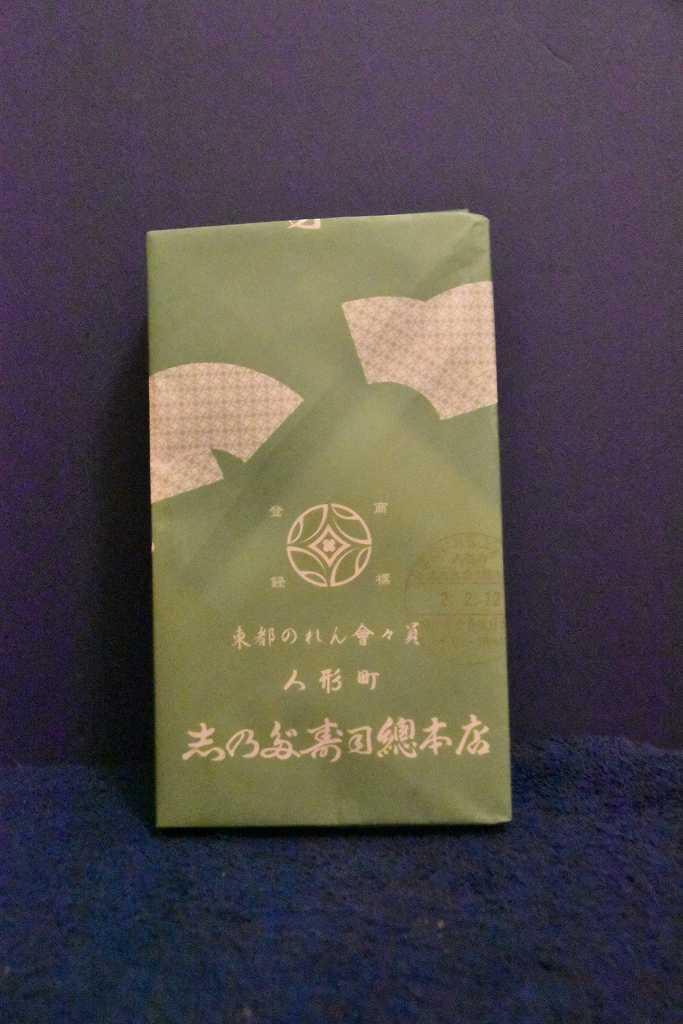人形町 志乃多寿司総本店_d0338347_05421753.jpg