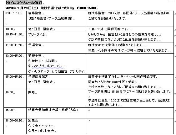 【最新情報更新】フライトフェスタ2020 スケジュール、各競技ルールおよびエントリーについて Competition Rule_c0132048_19005532.jpg