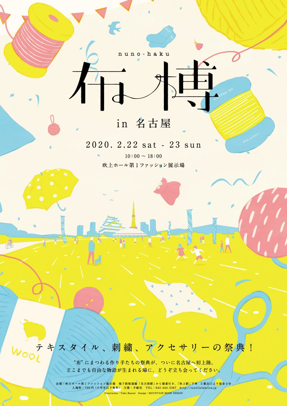 「 布博 in 名古屋 」_e0190955_00111406.jpg