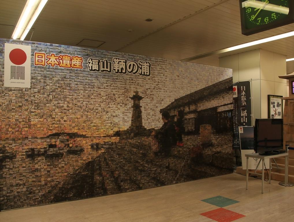 JR福山駅 _d0202264_9181395.jpg