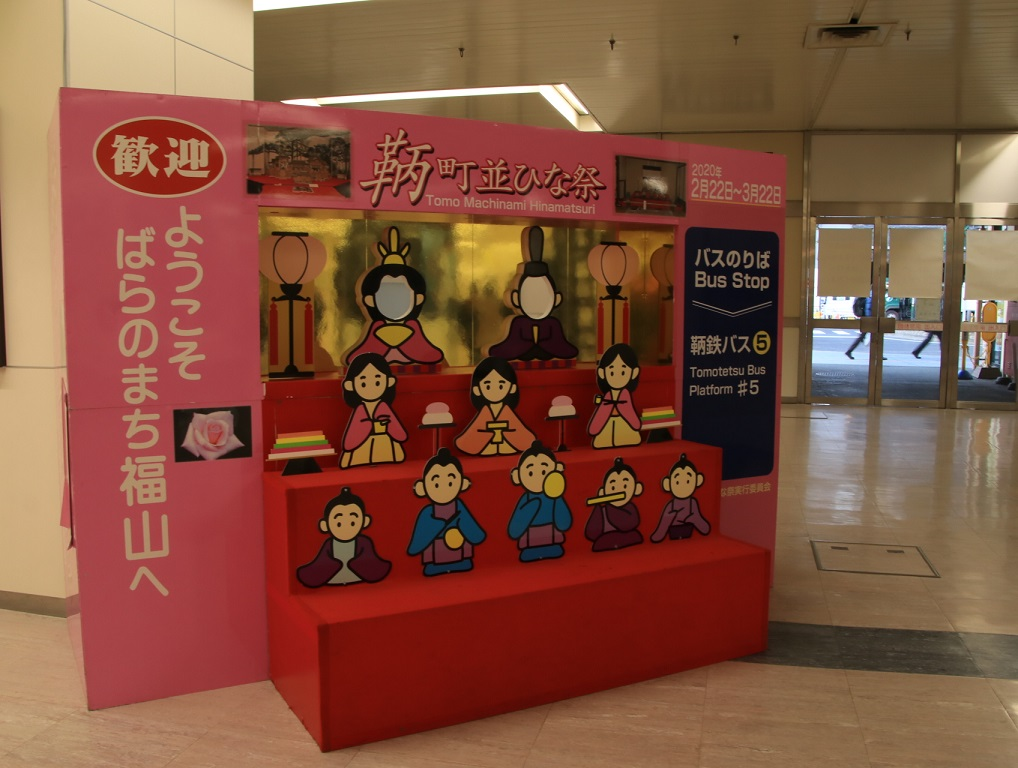 JR福山駅 _d0202264_9192257.jpg