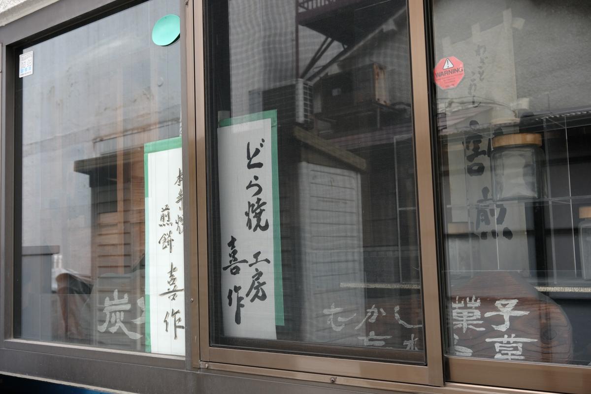 知らないお江戸散歩~Ⅰ_c0084666_10524183.jpg