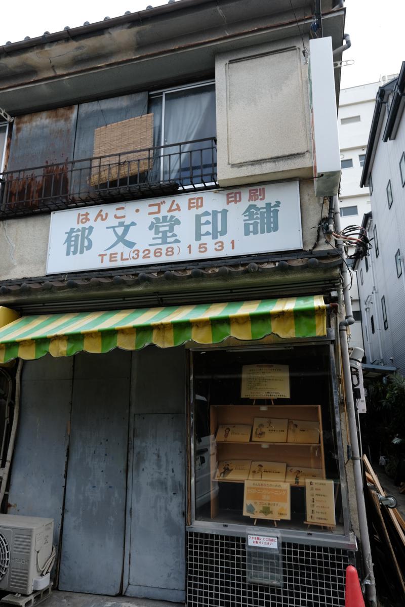 知らないお江戸散歩~Ⅳ_c0084666_16230082.jpg