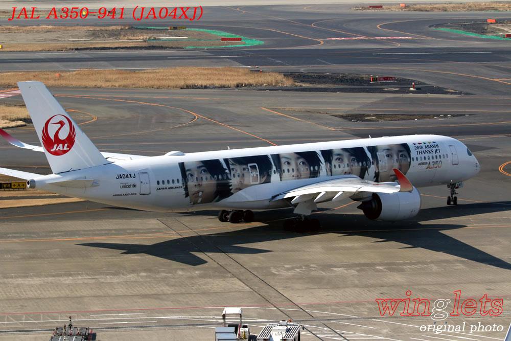 '20年 羽田空港レポート ・・・ JAL/JA04XJ_f0352866_22165729.jpg