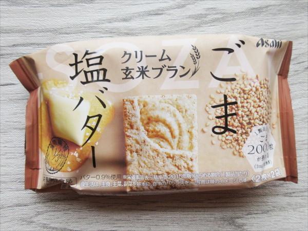 クリーム玄米ブラン ごま&塩バター_c0152767_14585106.jpg