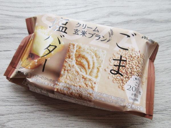 クリーム玄米ブラン ごま&塩バター_c0152767_14593084.jpg