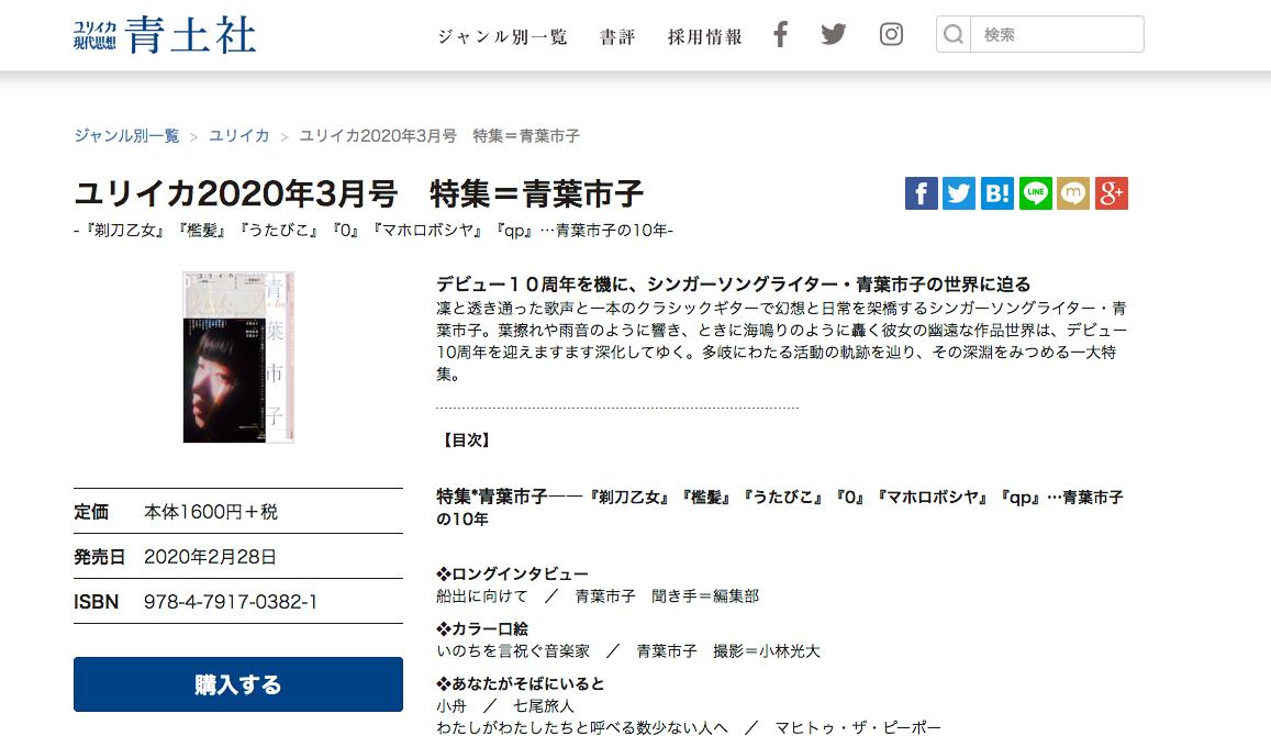 【200222:土】+++ユリイカ 青葉市子特集!+++_f0327767_11243111.png