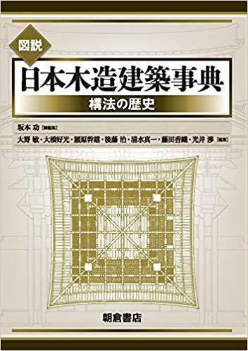 日本木造建築辞典 構法の歴史_d0021969_16095450.jpg