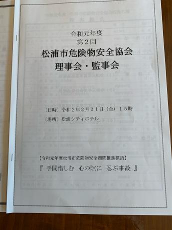 松浦市で会議_a0077071_13464322.jpg