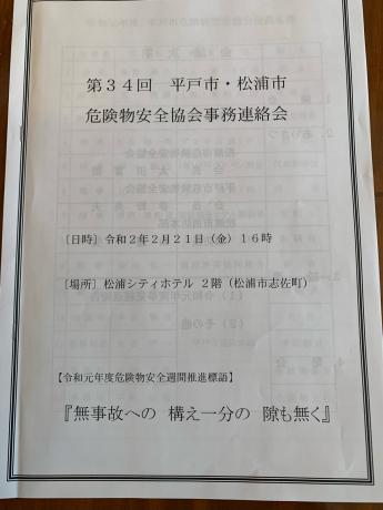 松浦市で会議_a0077071_13473314.jpg