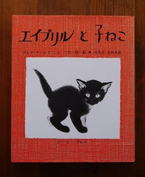 Book:エイプリルと子ねこ_c0084183_11291528.jpg