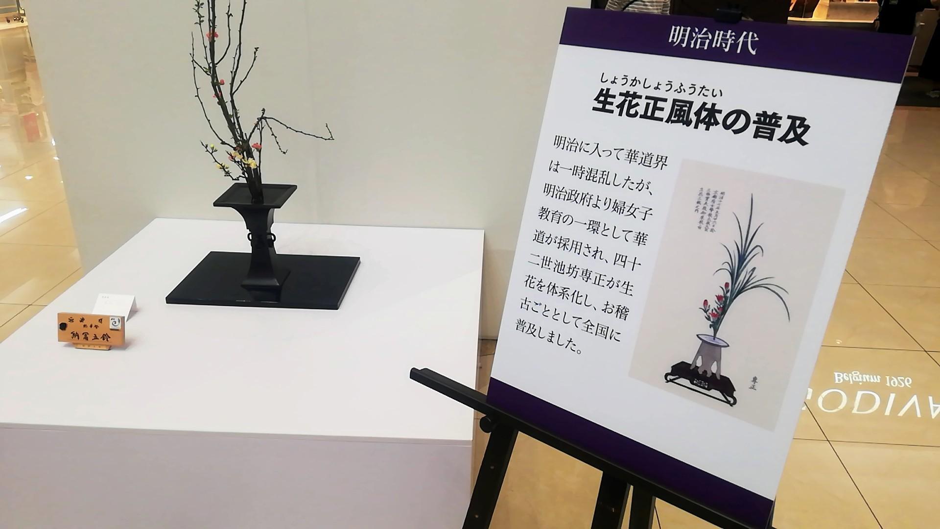 ゆめタウン佐賀開催の池坊展へ_d0195183_20120659.jpg