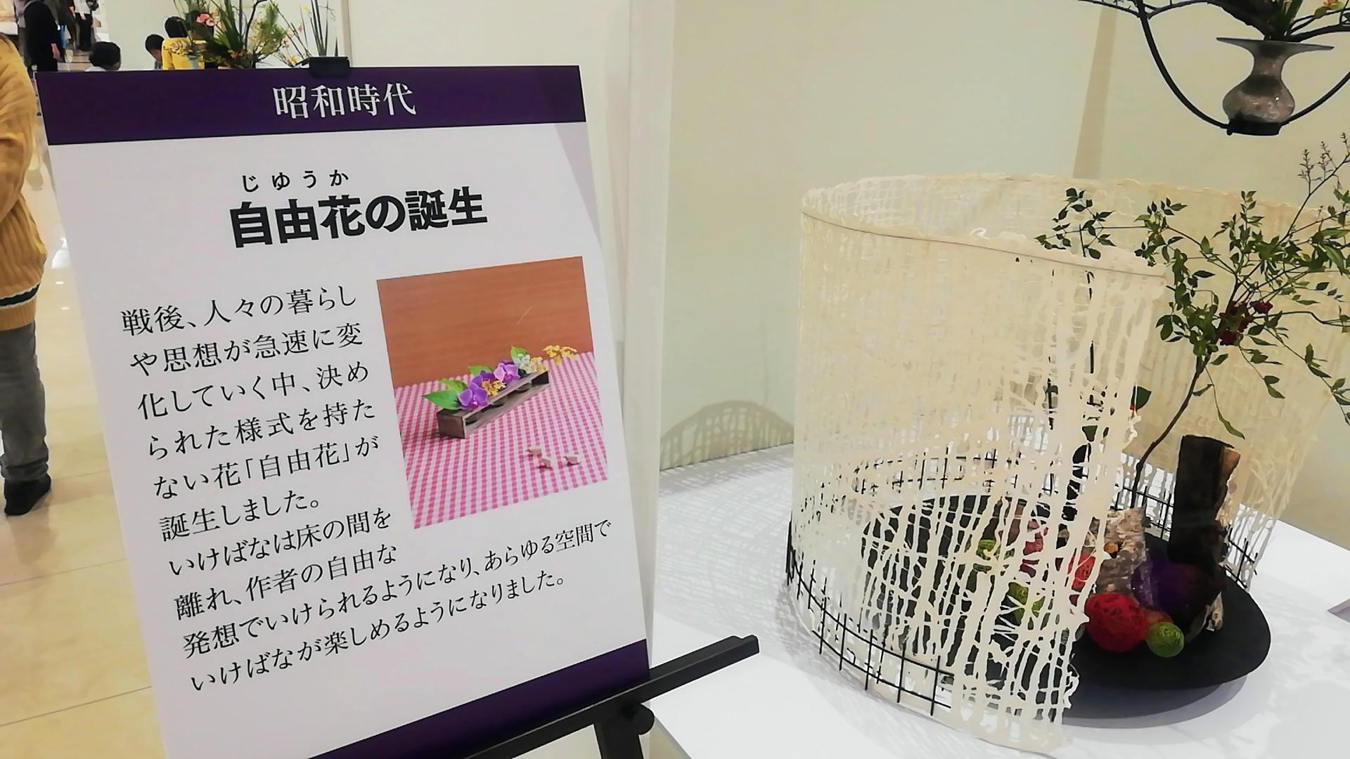 ゆめタウン佐賀開催の池坊展へ_d0195183_20124024.jpg