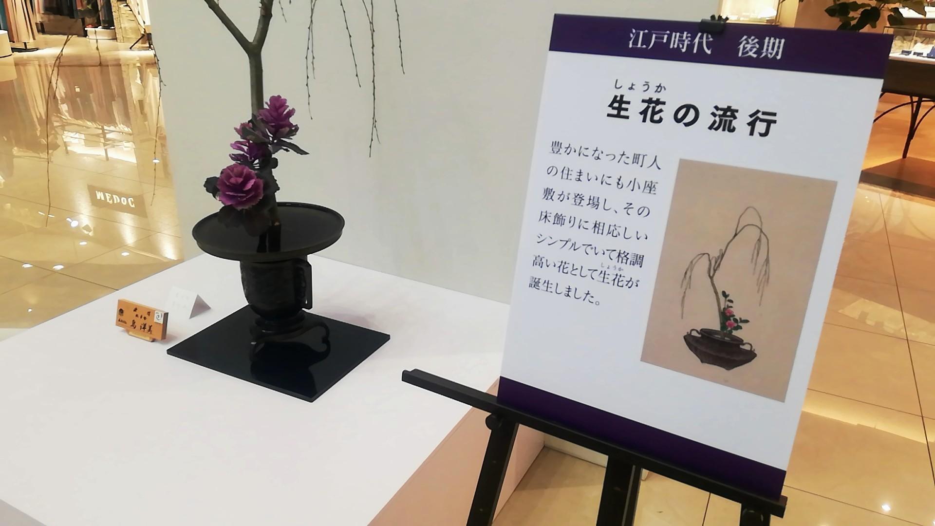 ゆめタウン佐賀開催の池坊展へ_d0195183_20125864.jpg