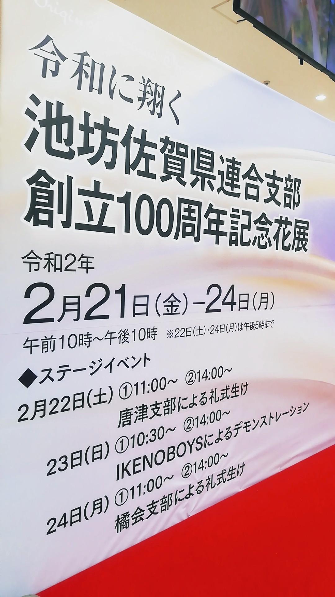 ゆめタウン佐賀開催の池坊展へ_d0195183_20131744.jpg