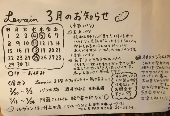 3月のお知らせ_d0263487_16301598.jpeg