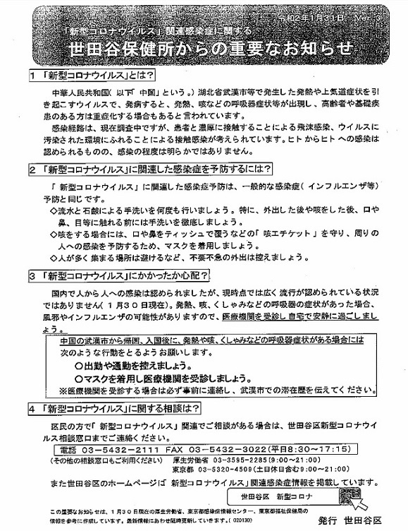 新型コロナウイルス対策について_c0092197_16501196.jpg