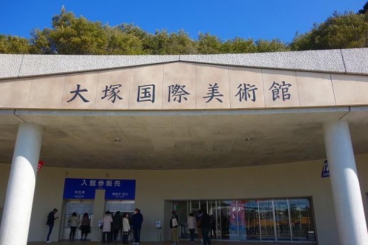 大塚国際美術館_a0152501_21552464.jpg