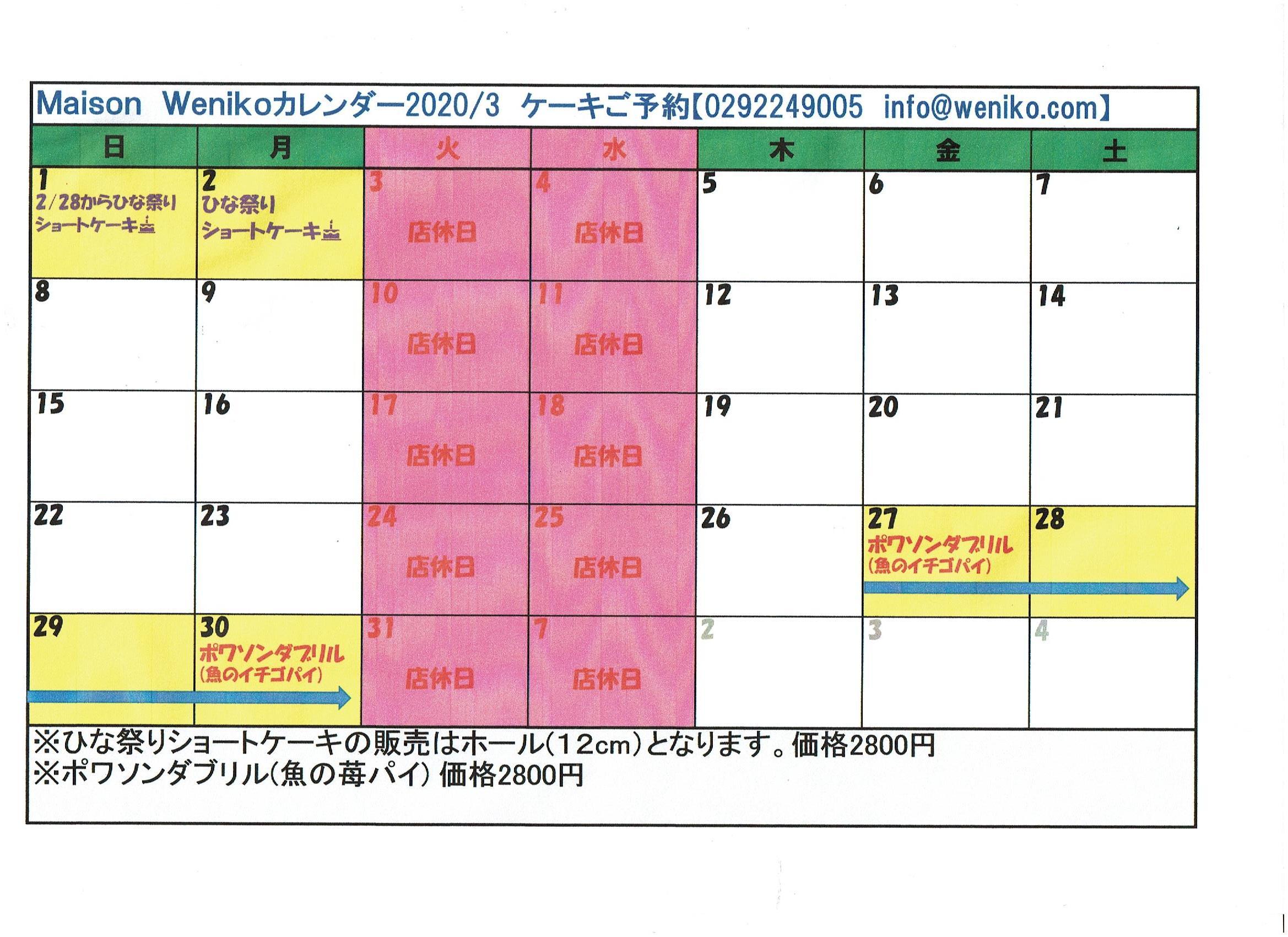 3月メゾンベニコ予定_d0154707_12474822.jpeg
