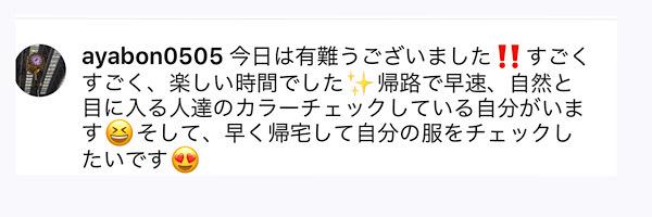 夢を叶えた東京での二日間のこと_f0249610_19185389.jpeg