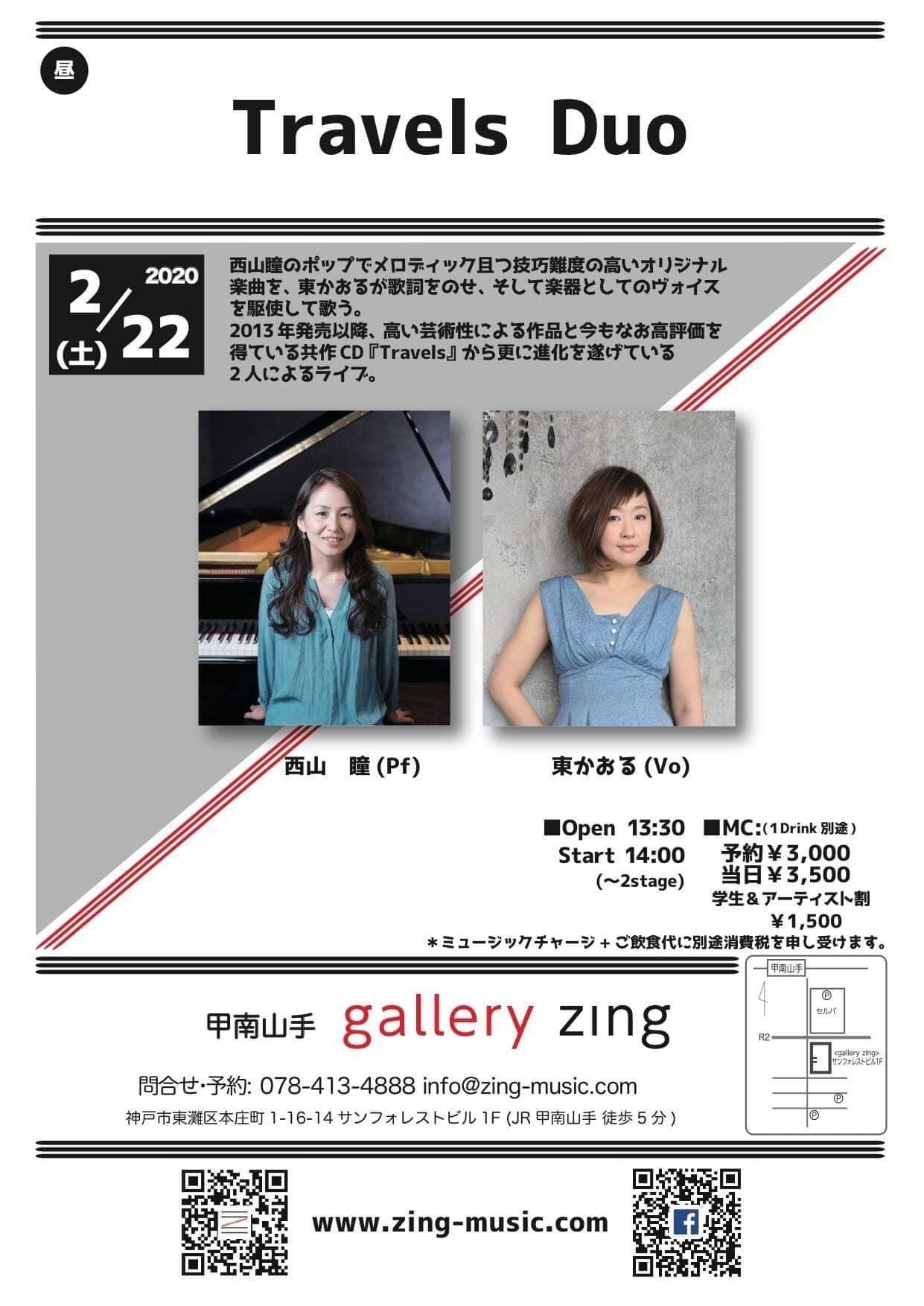 Travels Duo ありがとう_b0148714_12432388.jpg