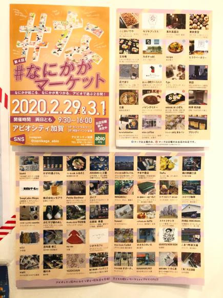 雛祭り エアリーフローラ 井村醤油 何かがマーケット_c0239414_10125557.jpg