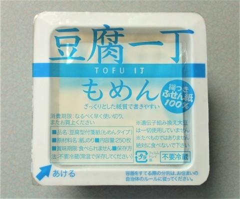 豆腐一丁付箋。_f0220714_01114956.jpg