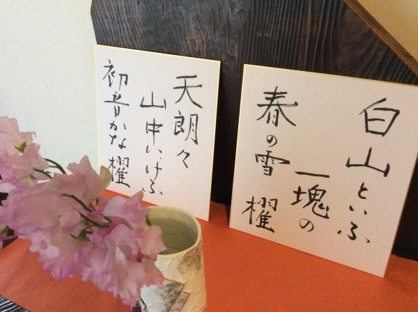 「芭蕉の館」の雛飾り_f0289632_08192471.jpg
