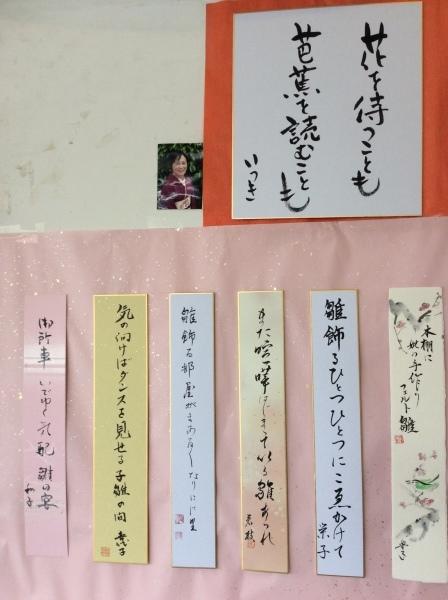 「芭蕉の館」の雛飾り_f0289632_08225533.jpg
