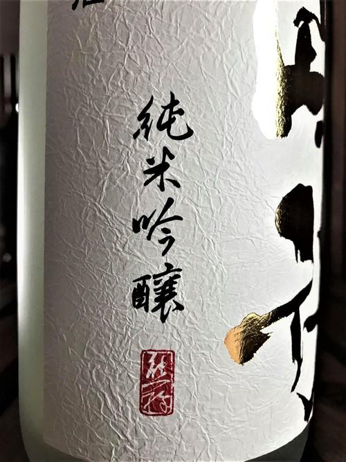 【日本酒】南方『うすにごり⛄』純米吟醸 無濾過生原酒 The Gold Label  初回限定蔵出し 令和1BY🆕_e0173738_1032449.jpg