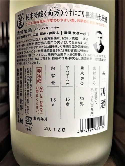 【日本酒】南方『うすにごり⛄』純米吟醸 無濾過生原酒 The Gold Label  初回限定蔵出し 令和1BY🆕_e0173738_10331726.jpg