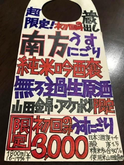 【日本酒】南方『うすにごり⛄』純米吟醸 無濾過生原酒 The Gold Label  初回限定蔵出し 令和1BY🆕_e0173738_10332665.jpg