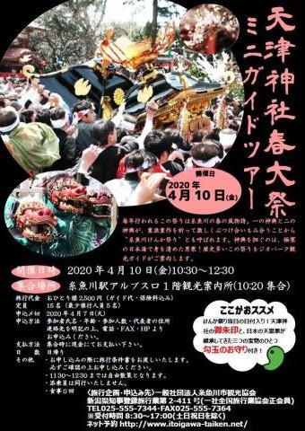 天津神社春大祭ミニガイドツアー_d0348249_14590204.jpg